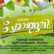 malayalam movie premanjali