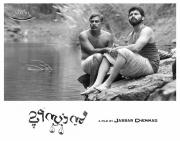 meezan malayalam movie poster