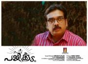 pallikoodam malayala movie posters 100