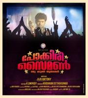 pokkiri simon oru kadutha aaradhakan malayalam movie posters