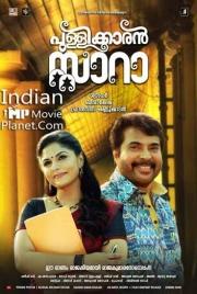 pullikkaran stara malayalam movie posters