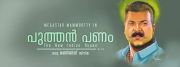 puthan panam malayalam movie poster