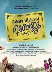 rakshadhikari baiju oppu malayalam movie posters