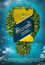 theevandi  malayalam movie posters