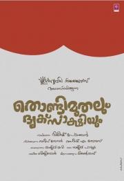 thondimuthalum driksakshiyum malayalam movie posters 100