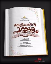 velipadinte pusthakam malayalam movie posters