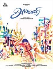 ammani tamil movie posters 456
