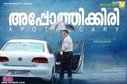 apothecary malayalam movie photo