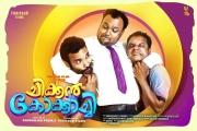 chicken kokkachi malayalam movie wallpapers 147 002