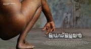 deadline malayalam movi