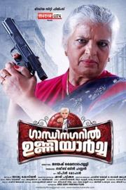 gandhinagaril unniyarcha malayalam movie posters