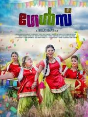 girls malayalam movie posters