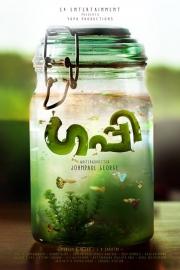 guppy malayalam movie posters 120