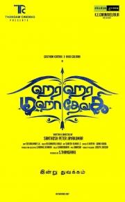 hara hara mahadevaki tamil movie