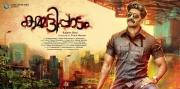 kammatipaadam malayalam movie posters 100