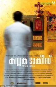 kanyaka talkies malayalam movie posters 004
