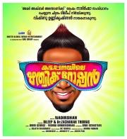 kattappanayile hrithik roshan movie posters 100