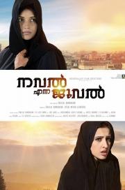 naval enna jewel malayalam movie posters 100