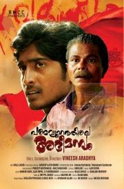 Abhimanyu film heroine