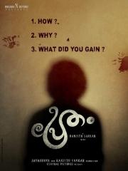 pretham malayalam movie posters