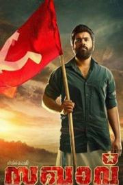 sakhavu malayalam movie poster