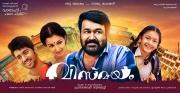 vismayam malayalam movie posters 101