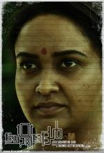 1133lena 101 chodyangal movie stills