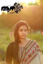 anusree in aana alaralodalaral movie stills 001