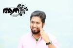 aana alaralodalaral movie vineeth sreenivasan stills 001