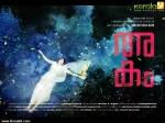 akam malayalam movie photos 005