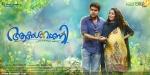 akashvani malayalam movie stills