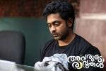 avarude ravukal malayalam movie asif ali pic 210 001