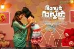 bhaskar the rascal movie stills 002