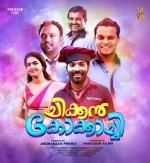 chicken kokkachi malayalam movie pics 443