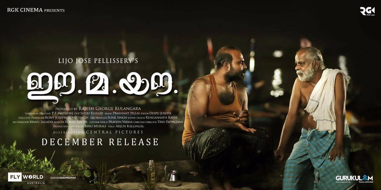ee ma yau malayalam movie stills  009