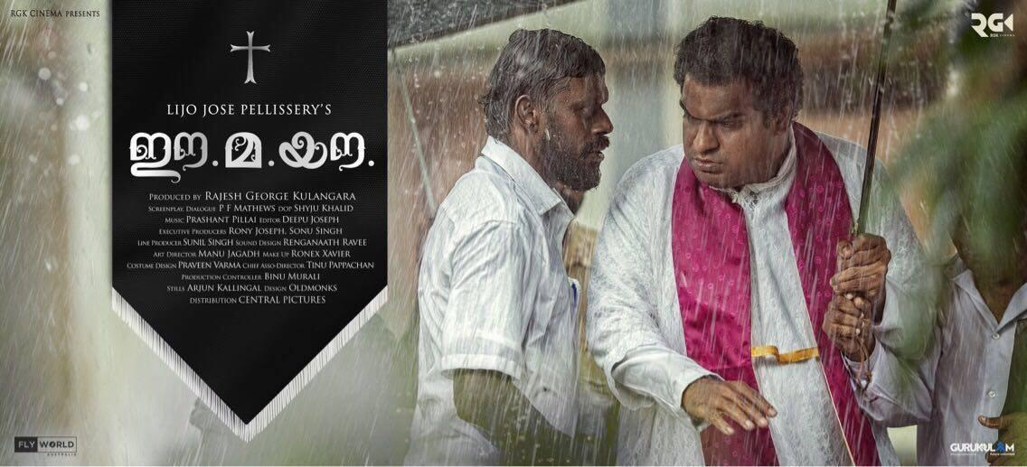 ee ma yau malayalam movie stills  010