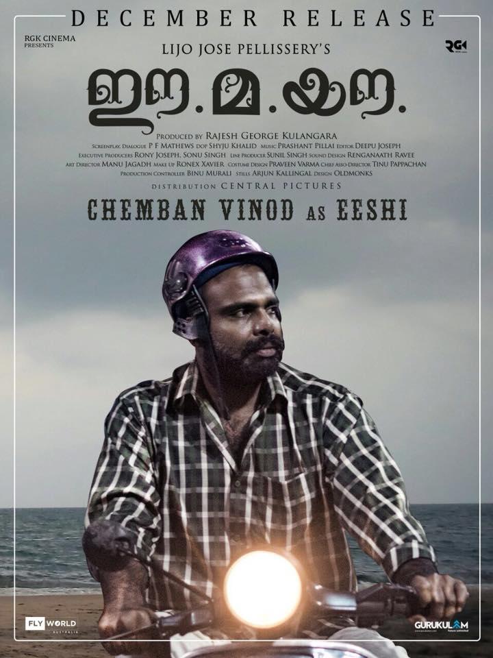 ee ma yau malayalam movie stills