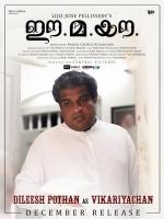 ee ma yau malayalam movie stills  006
