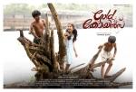 gold coins malayalam movie stills 100 004