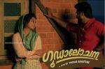 goodalochana malayalam movie photos 112 005