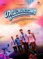 goodalochana malayalam movie photos 121 005