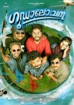 goodalochana malayalam movie pictures 342 001