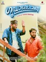goodalochana malayalam movie pictures 342 002