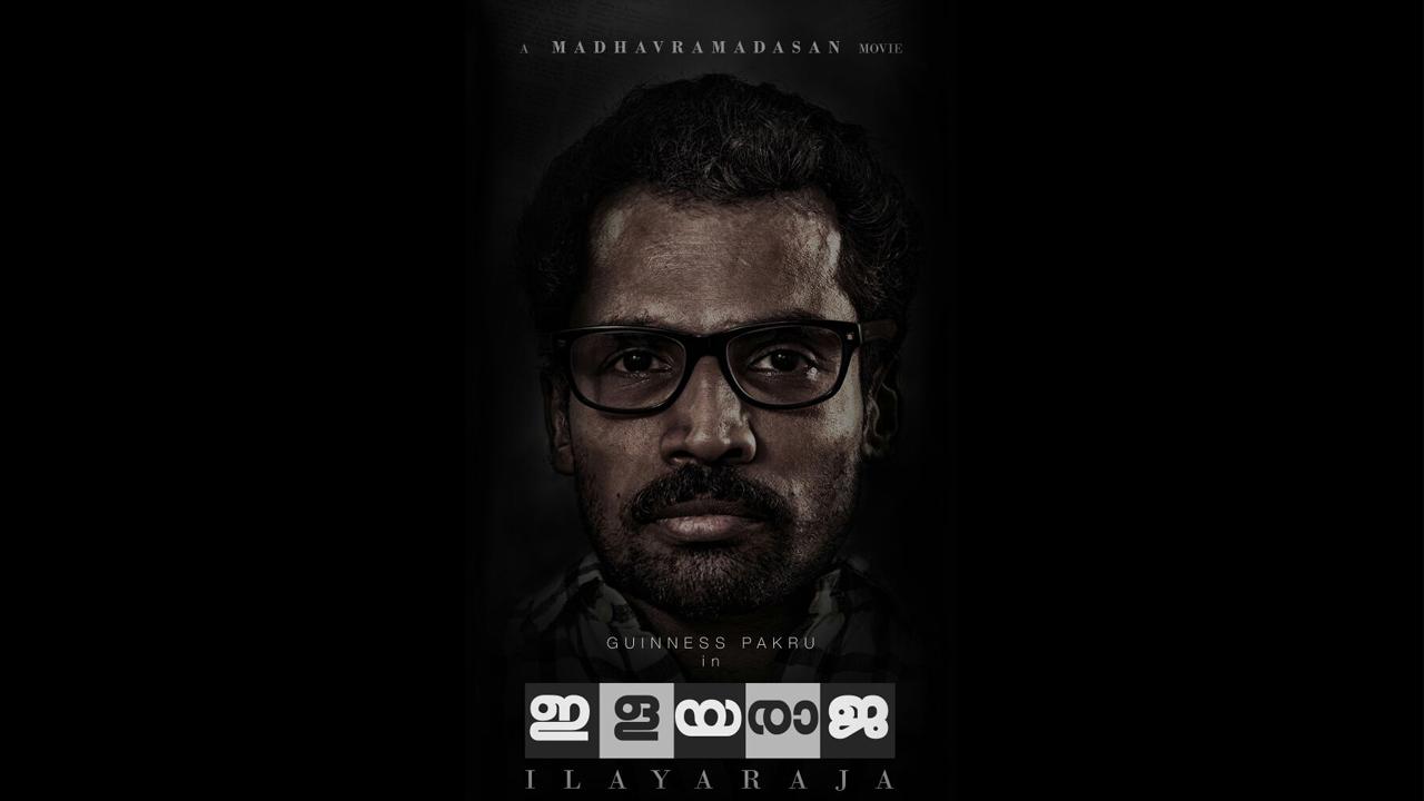 ilayaraja guinness pakru malayalam movie photos 1