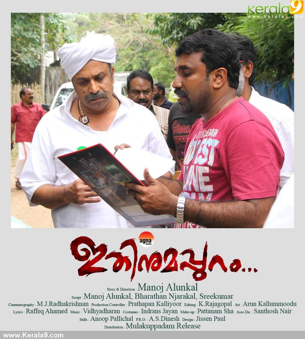 Ithinumappuram Malayalam Movie Photos 0045