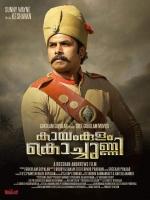kayamkulam kochunni movie stills 0772 2