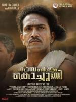 kayamkulam kochunni movie stills 0772