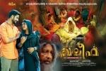 khaleefa malayalam movie stills 003