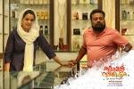 kuttikalundu sookshikkuka malayalam movie photos 200