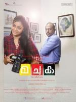 machuka malayalam movie pics 147